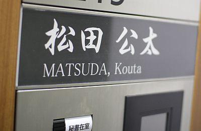 松田氏事務所