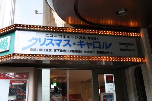 博品館劇場入り口に看板が……!
