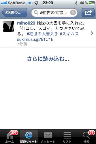 Twitter連動