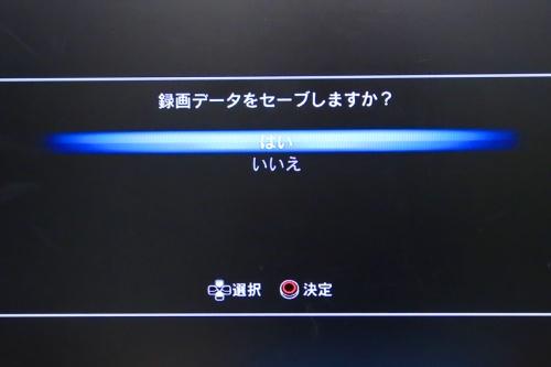 録画画面_