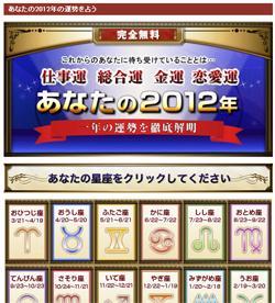 完全無料 msn占い あなたの2012年 で気になる大阪の来年を占ってみ