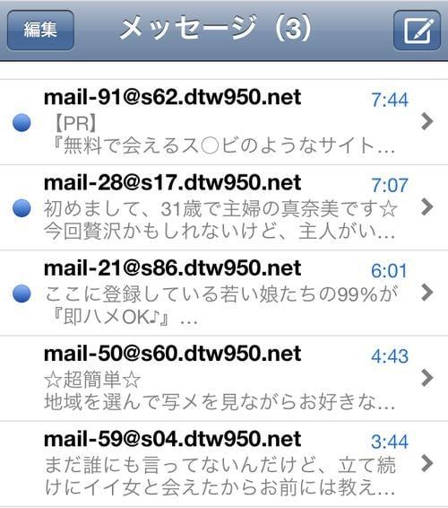 指定 iphone ドメイン 受信