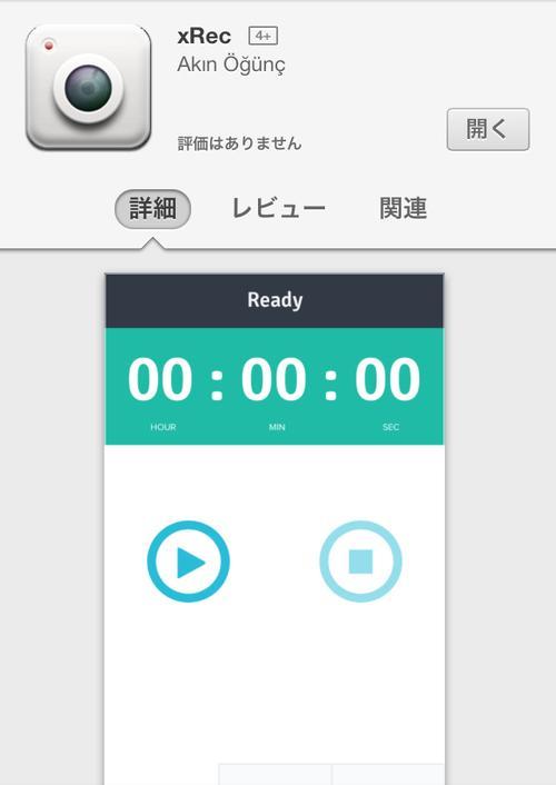 【アプリ】iPhoneの動作画面をお手軽に動画キャプチャするアプリ『xRec』 | ガジェット通信 GetNews