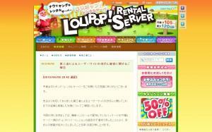 ロリポップ! WEBサイトより引用