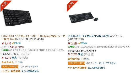 【ソルデジ】アマゾンで一番売れているロングセラーなワイヤレスキーボード ゲーム機でも認識する凄い奴 | ガジェット通信 GetNews