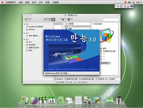 北朝鮮OS『RedStar』