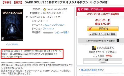 PC版『ダークソウル2』を1500円引き