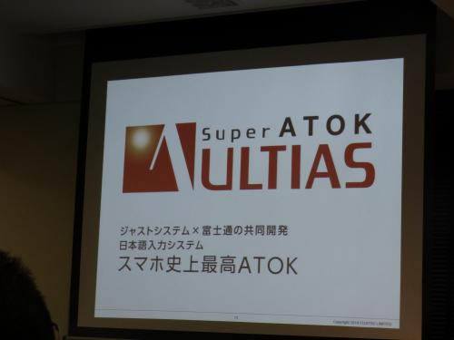 Super ATOK ULTIAS