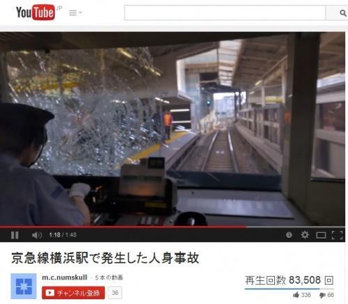 【衝撃動画】京急線横浜駅で人身事故発生時の瞬間を捉えた動画が議論を呼ぶ | ガジェット通信