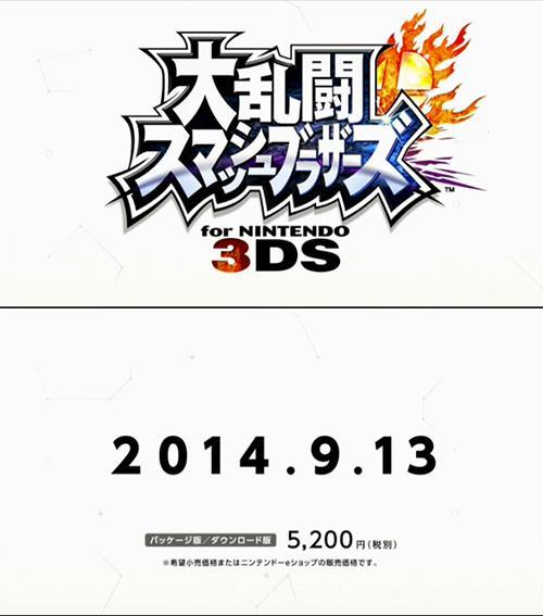 大乱闘スマッシュブラザーズ3DS