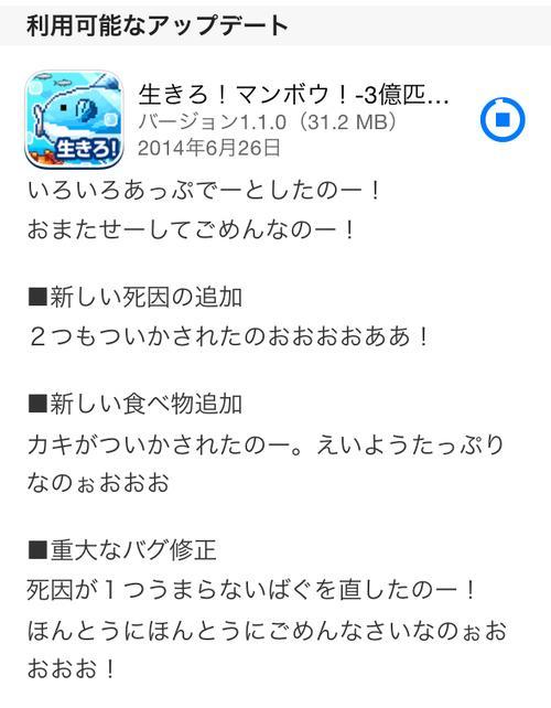 マンボウアプリ
