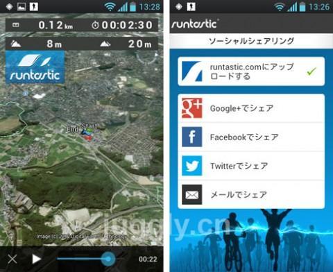 アプリ 移動 距離