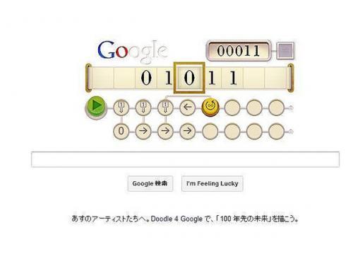 何だこの計算器みたいなの? Googleロゴが怪しい計算尺みたいになっている理由