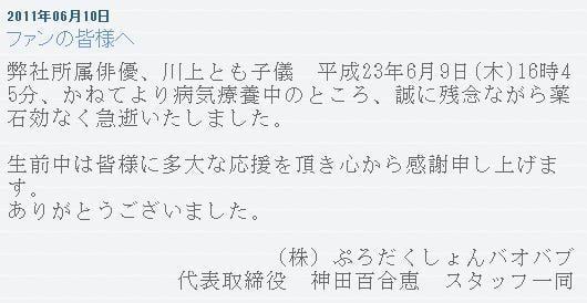 川上とも子の画像 p1_28