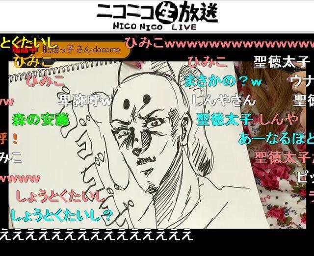 中川翔子さんが描いた「聖徳太子」のイラスト