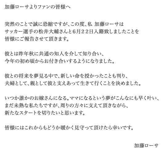 加藤ローサさんはウェブサイトで、松井大輔選手との結婚を公表した