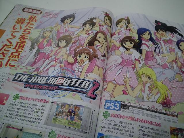 ゲーム「アイドルマスター2」のPS3版発売を報じる「週刊ファミ通」