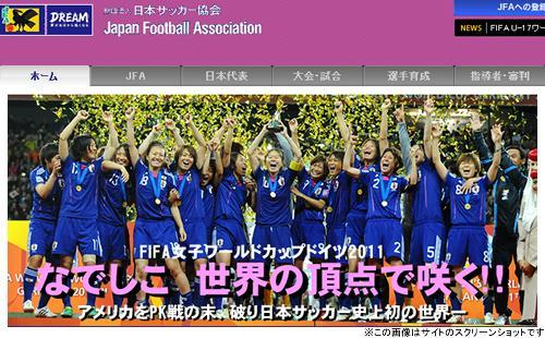 【サッカー】女子サッカーの問題は、金銭面だけではない