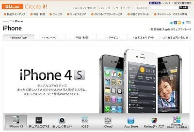 iPhone対決 押されぎみのKDDIが俄然やる気「3月までに改善します」
