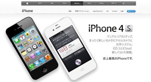 auとSBのiPhone 4S戦争勃発から1年 売上シェアは6対4