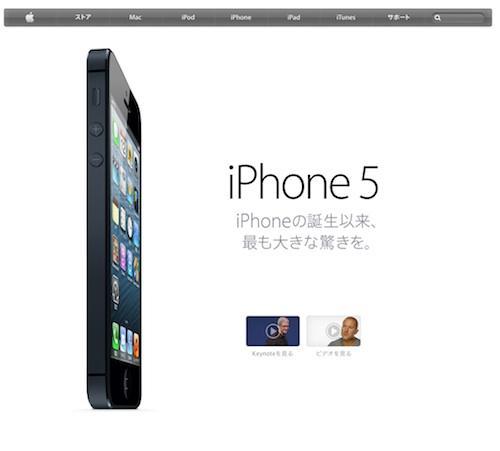 【iPhone5】予約開始! オンラインショップで予約したら、なんと発売日の翌日に家でiPhone5が受け取れるかもしれない
