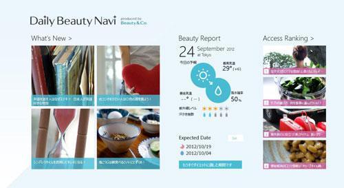 資生堂がWindows 8対応の無料アプリ「Daily Beauty Navi」を配信スタート