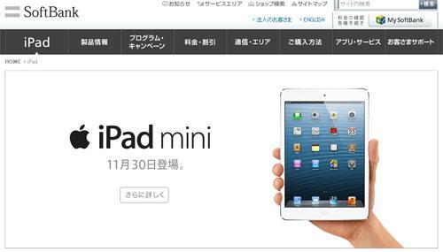 11月30日からiPad miniがソフトバンクでも販売開始に。「+Cellular」ならWi-Fi環境がなくても安心だぞ!