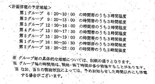 東京 電力 停電 神奈川