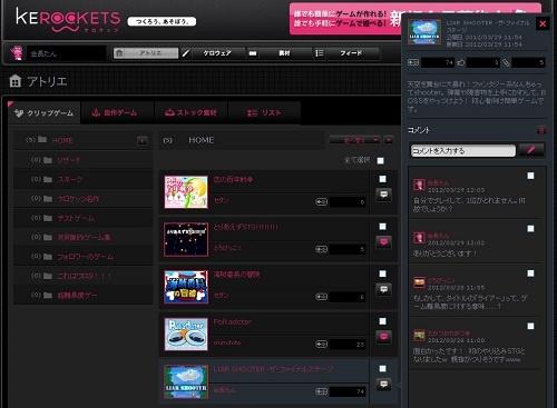 制作したゲームや素材はユーザーのマイページ『アトリエ』で公開