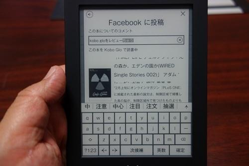 選択した文章を『Facebook』に引用して投稿可能
