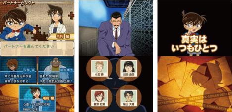 iPhoneアプリ『名探偵コナン 蒼き宝石の輪舞曲』プレイ画面