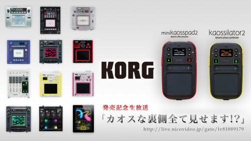 22日はKORG『kaossilator 2』『mini kaoss pad 2』発売直前生放送! Kaossシリーズの全歴史を大公開!