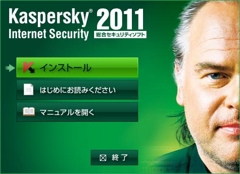 カスペルスキー2010