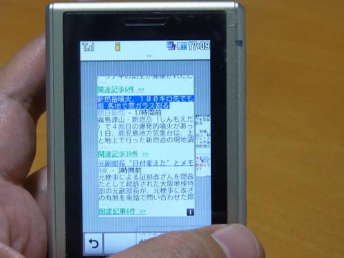 指を左右にスライドさせて前後の画面へ移動可能