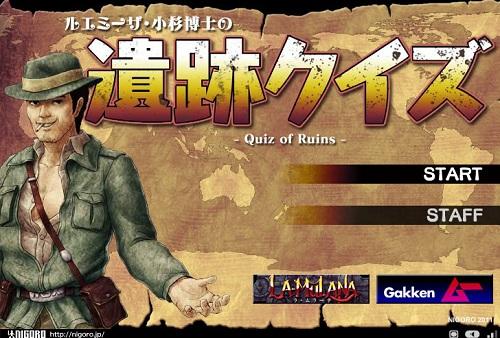 Flashゲーム『ルエミーザ・小杉博士の遺跡当てクイズ』