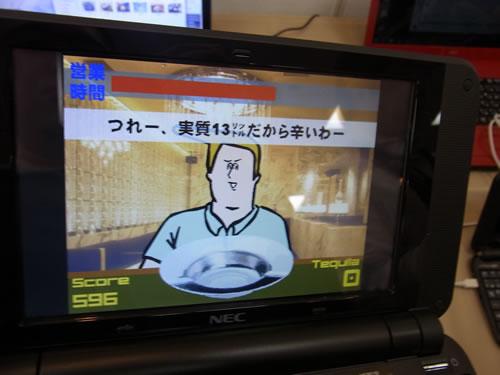 『海老蔵ゲーム』が大画面のフルスクリーンでプレイ可能