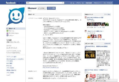 Facebookアプリ『likenavi』