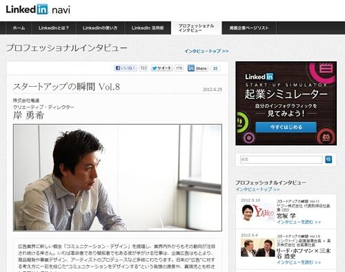 プロフェッショナルインタビュー:岸 勇希(後編)