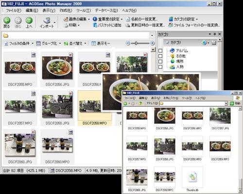 『ニンテンドー3DS』で撮った3D(MPO)写真をパソコンで見るには