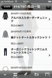 iPhone/iPod touchアプリ『新作衣料品コーディネートカタログ・婦人』