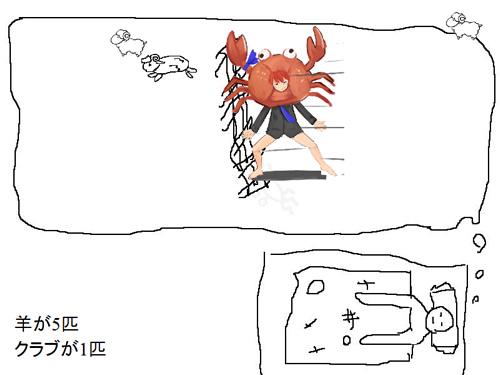 Dream Crab3