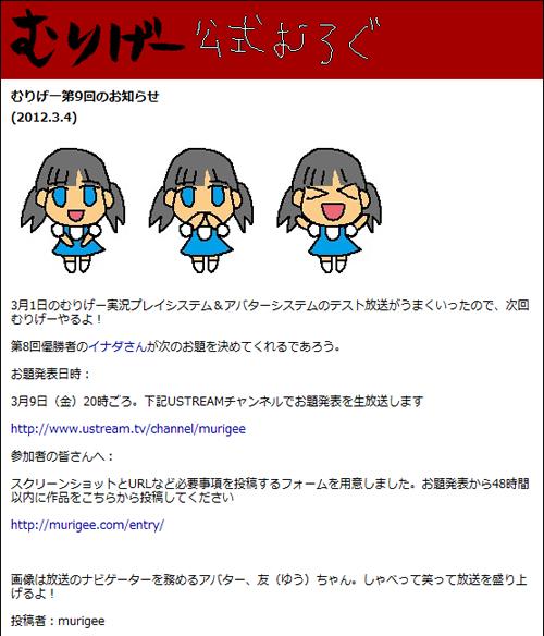 """48時間で名作ゲームを移植する『むりげー』 実況ナビゲーター""""友ちゃん""""を迎えて第9回が3/9に開催!"""
