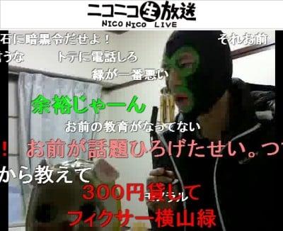 生放送中の緑氏
