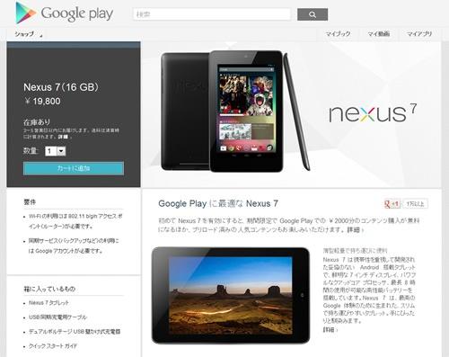 """Android 4.1""""Jelly Bean""""搭載のタブレット『Nexus 7』がついに日本で発売"""