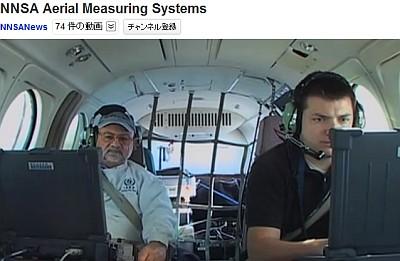 NNSA空中測定システム固定翼機内部