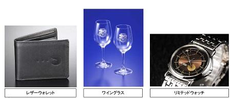 レザーウォレット パックマン、パックマン30周年記念ワイングラスセット、刻 -KIZAMI- パックマン30周年記念リミテッドウォッチ