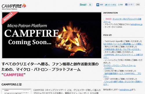 『CAMPFIRE』