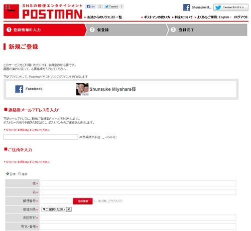 SNSのアカウントでログインしてユーザー登録