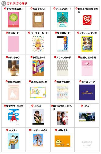 用途や絵柄のカテゴリーからカードを選択可能