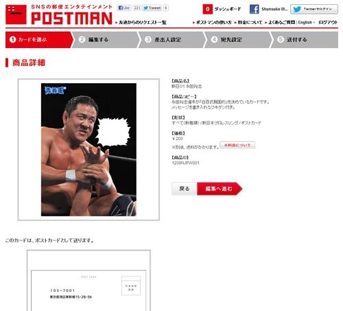 白目が最高にイカす永田さんのカード
